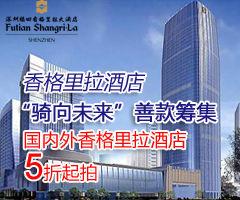 深圳福田香格里拉大酒店